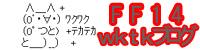 FF14 wktkブログ