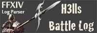 H3llsバトルログ