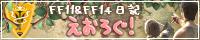 【FF11&FF14日記】 えおろぐ!